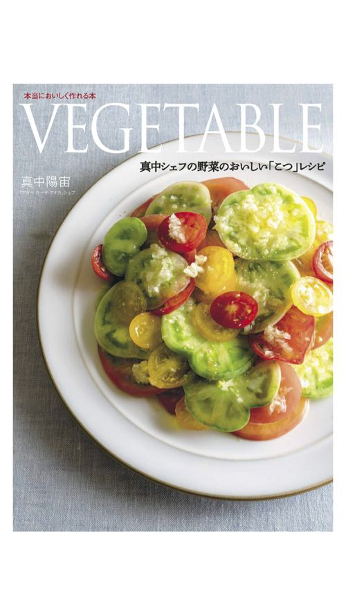 VEVETABLE 真中シェフの野菜のおいしい「コツ」レシピ